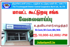 Trichy District Recruitment Notification