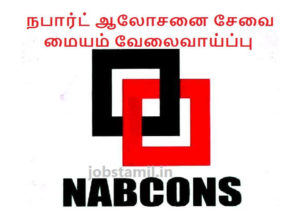 NABCONS Jobs Project Consultant Post