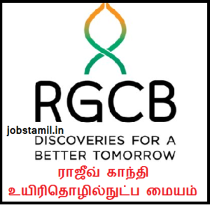 RGCB Recruitment 2020