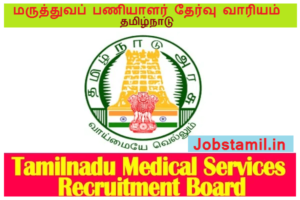 Tamil Nadu Medical Services Recruitment Board