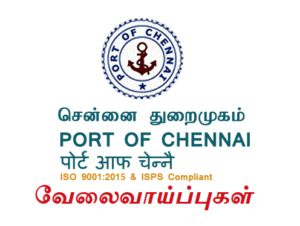 CPT Chennai Port Recruitment Jobs