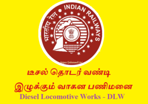 DLW Diesel Locomotive Works Recruitment