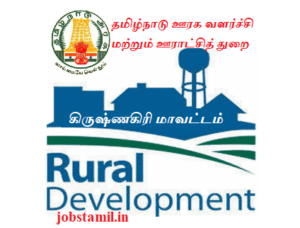 Krishnagiri TNRD Recruitment Tamil Nadu