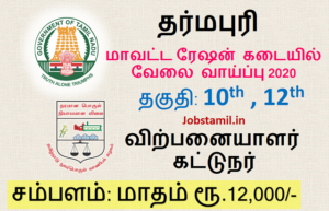Dharmapuri District Recruitment