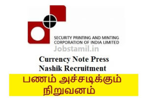 Currency Note Press Nashik CNPN Recruitment