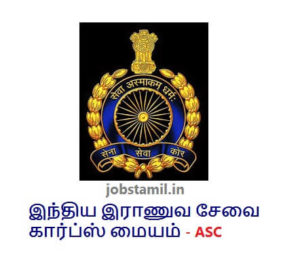 Indian Army Service Corps Recruitment updates