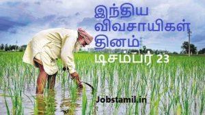National Farmers Day December 23