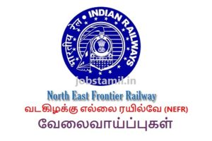 NFR Northeast Frontier Railway Recruitment