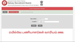 RRB Group D Exam Admit Card