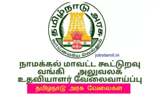 Namakkal Central Cooperative Bank
