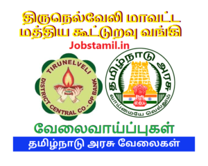 Tirunelveli District Cooperative Bank