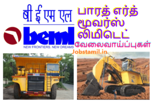 BEML Recruitment Bharat Earth Movers
