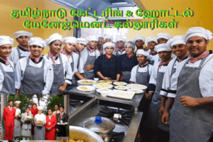 Tamil Nadu Catering and Hotel Management Colleges