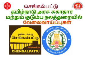 Chengalpattu District Recruitment TN Govt Jobs