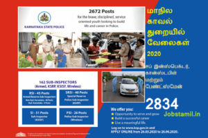 KSP Recruitment Karnataka State Police