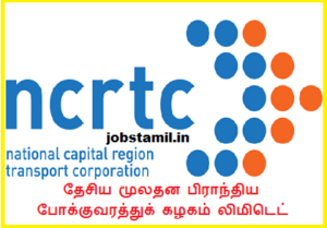 NCRTC Recruitment Notification