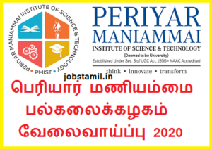 Thanjavur PMU Recruitment 2020