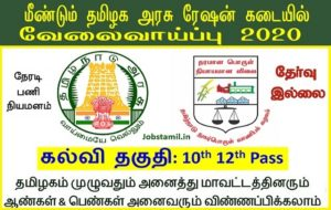 Tamil Nadu Ration Shop Recruitment TN Govt Jobs