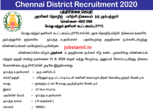 Chennai District Recruitment Notification