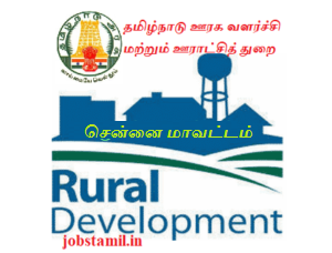 Chennai TNRD Recruitment Tamil Nadu