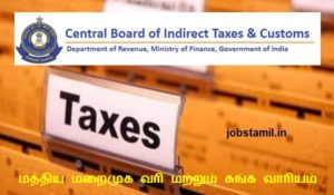 CBIC Recruitment Notification 2020