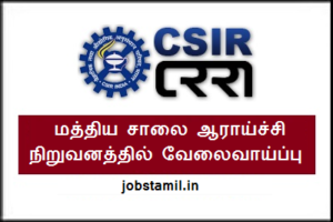 CRRI Recruitment Updates