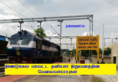 Dindigul District Recruitment Private Jobs