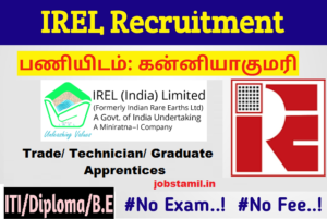 IREL Recruitment Notification