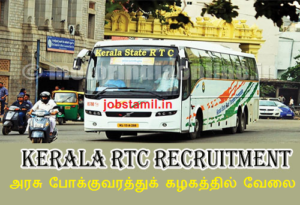 KSRTC Recruitment Notification Details Update
