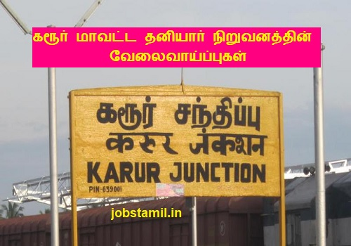 Karur District Recruitment Private Jobs