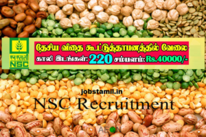 NSCL Recruitment Notification