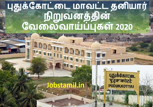Pudukkottai District Recruitment Private Jobs