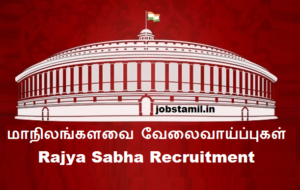 Rajya Sabha Recruitment Updates