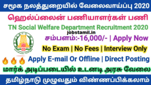 TN Social Welfare