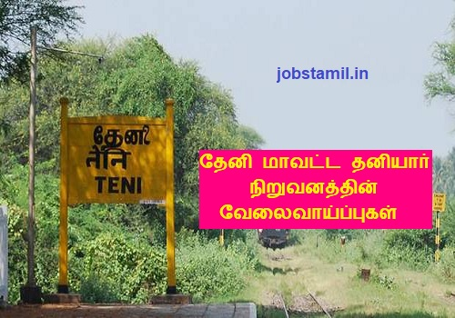 Theni District Recruitment Private Jobs