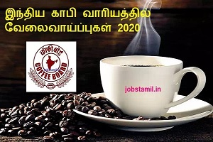 Coffee Board India Recruitment Updates