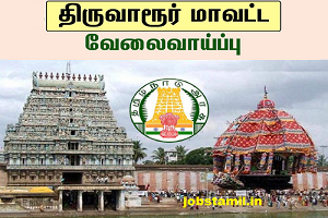 Tiruvarur District Recruitment TN Govt Jobs