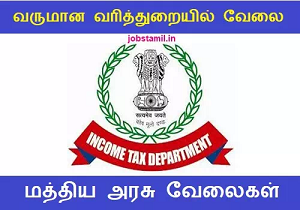 Income Tax Department Notification Updates