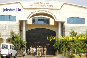 TN Police Jobs Puzhal Central Jail Notification