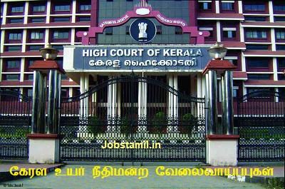 Kerala High Court Recruitment Notification