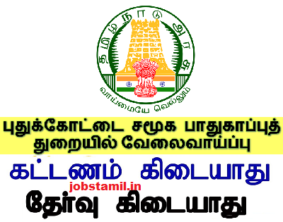 Social Defence Department Pudukkottai Jobs