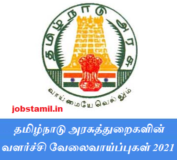 Tamil Development and Information Department Recruitment Notification