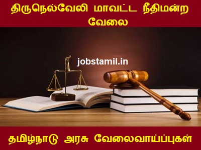 Tirunelveli District Court Jobs Notification