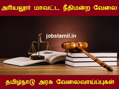 Ariyalur District Court Jobs Notification