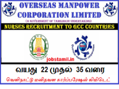 OMCL Career Recruitment