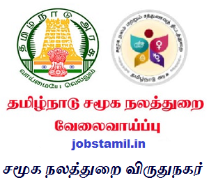 Virudhunagar Social Welfare Department Recruitment