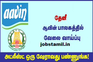 AAVIN Theni Recruitment Notification