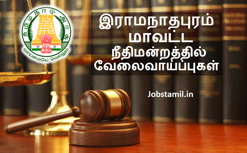 Ramanathapuram District Court Jobs Notification